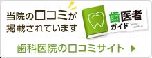 ユアデンタルクリニックの口コミ・評判